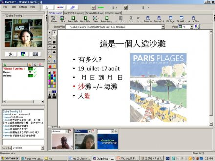 cours on line 網路教學